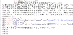 HTMLファイル(一部)
