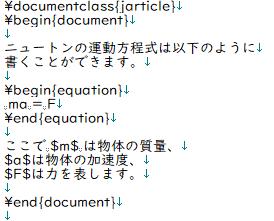 簡単なLaTeXの例