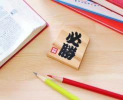 TOEFL初めの一歩