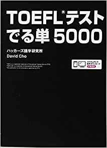 TOEFL®英単語集のおすすめ。効率よく覚えるための書籍はこれ!