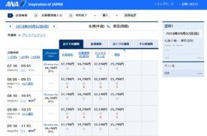 ANA 札幌(千歳)→東京(羽田)