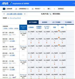 ANA 札幌(千歳)→東京(羽田)2018年10月14日発