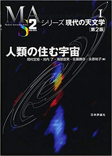 人類の住む宇宙 第2版 (シリーズ現代の天文学 第1巻)