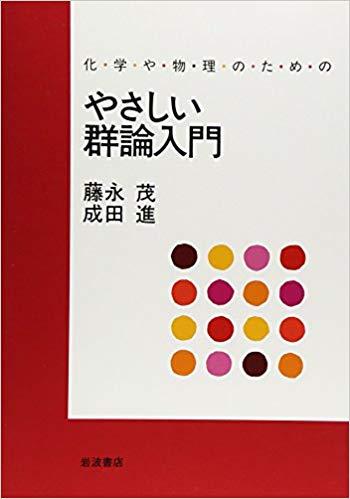 量子力学やなどで出てくる群論。入門書を紹介します!