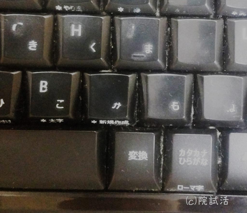 文字がみえなくなってきたキーボード