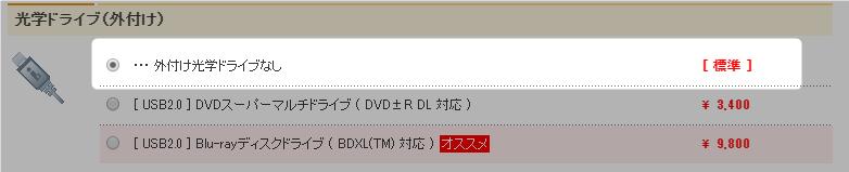 mouse X4-i7光学ドライブ選択