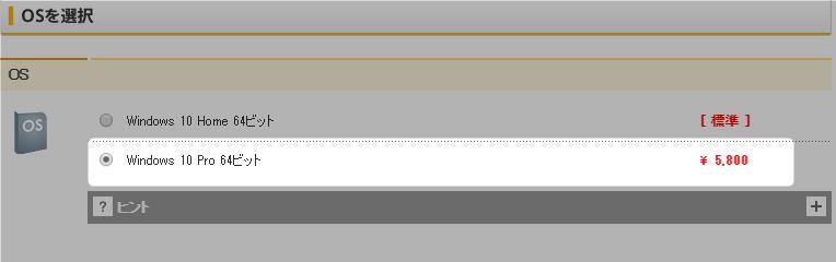 マウスコンピューター購入カスタマイズ OSの選択